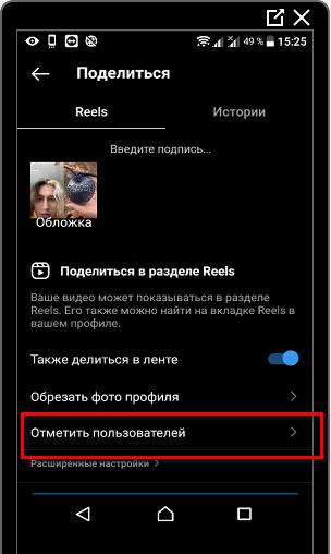 Отметить пользователей в Reels