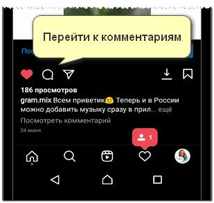Перейти к комментариям в Инстаграме
