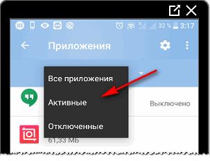 Активные приложения закрыть для Инстаграма