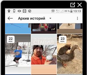Архив Историй в Инстаграме