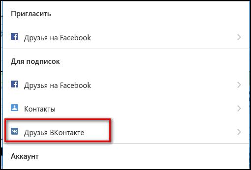Друзья в Вконтакте подключить