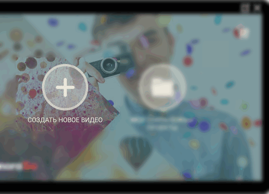 Filmora сделать новое видео