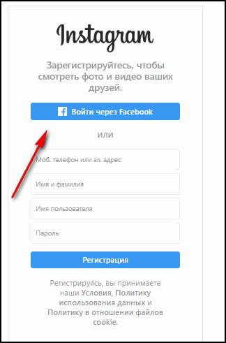 Инстаграм регистраця через Фейсбук