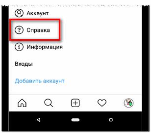 Инстаграм справка в Настройках
