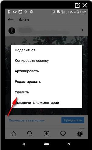 Удалить фото с телефона