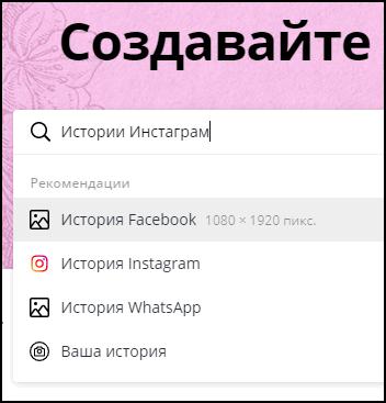 Истории Instagram в Канва