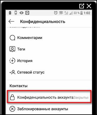 Конфиденциальность аккаунта в Инстаграме