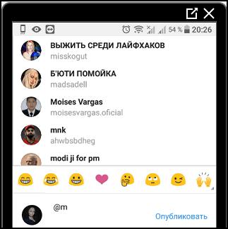 Отметить человека в комментариях Инстаграм