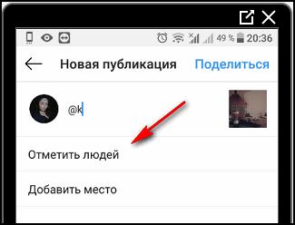 Отметить людей на фото в Инстаграме