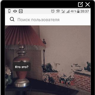 Отметка Кто это в Инстаграме