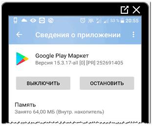 Play Market для Инстаграма