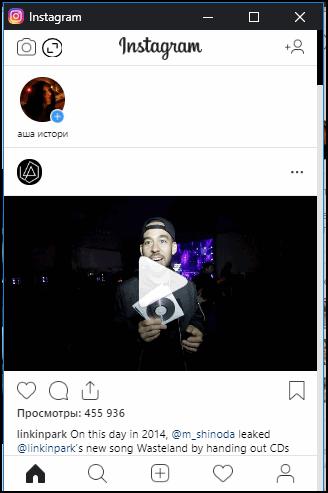 Посмотреть код в Инстаграме