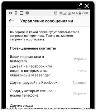 Потенциальные контакты в Инстаграме