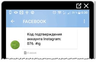 Проверочный код для сброса пароля в Инстаграме
