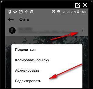 Редактировать пост
