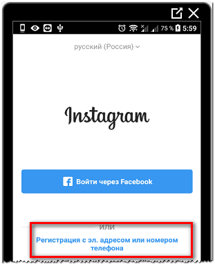 Регистрация по номеру телефона или эмейлу в Инстаграме