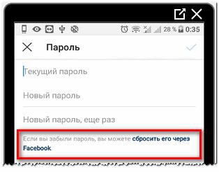 Сбросить пароль от Инстаграма через Фейсбук
