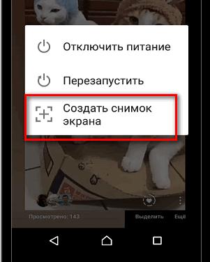 Сделать снимок экрана