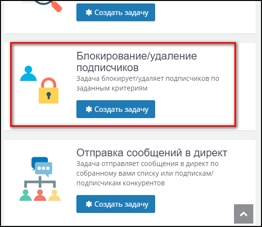 Social Hammer задачи для Инстаграма
