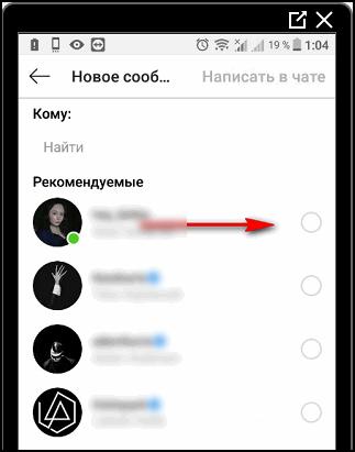Создать групповой чат в Инстаграме