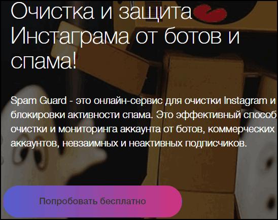 SpamGuard - сервис по очистке от ботов в Инстаграм