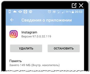 Удалить и остановить приложение Инстаграм