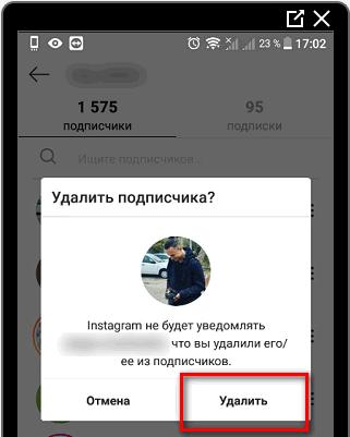 Удалить пользователя из подписчиков