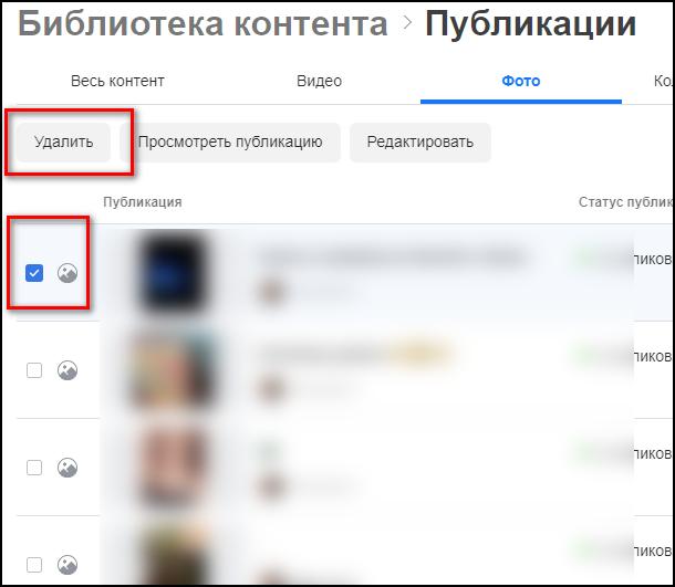 Удалить публикации в Инстаграме