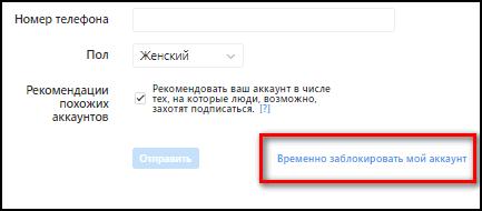 Временно заблокировать в Инстаграм
