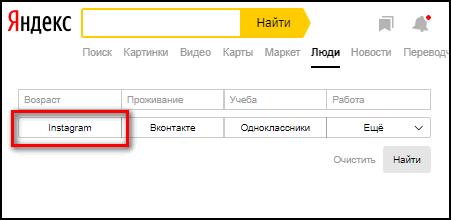 Яндекс Люди