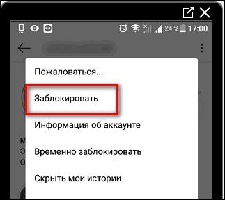 Заблокировать другого пользователя в Инстаграме