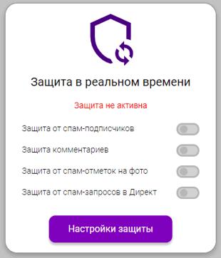 Защита в реальном времени в spamguard