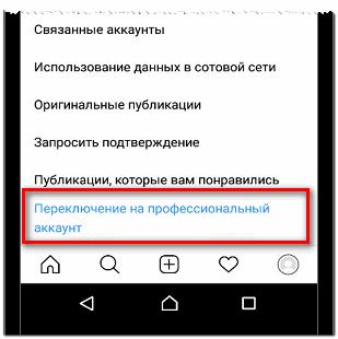 Переключение на профессиональный аккаунт Инстаграм