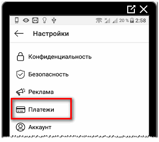 Платежи в Настройках Инстаграма