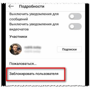 Заблокировать пользователя через Директ