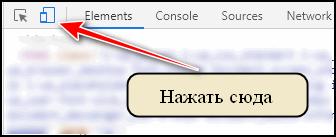 Активация мобильного вида Инстаграма в браузере
