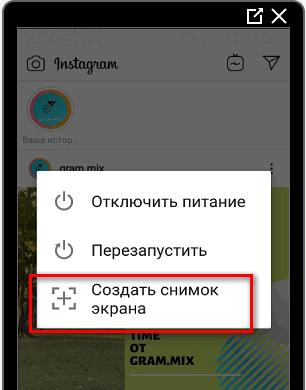 Создать снимок экрана Инстаграм