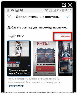 Убрать видео из IGTV в ссылках Инстаграм