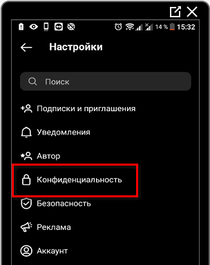 Конфиденциальность страницы
