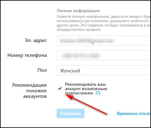 Отключить рекомендации профиля в Инстаграме