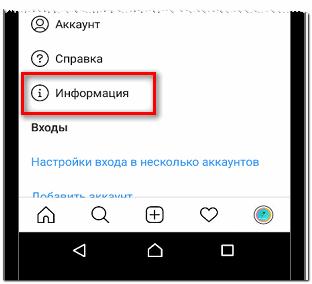 Информация в разделе Инстаграма