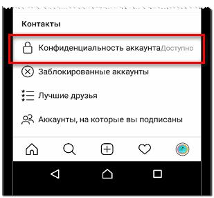 Конфиденциальность аккаунта изменить в Инстаграме