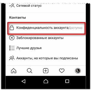 Конфиденциальность аккаунта раздел