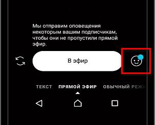 Маски в прямом эфире Инстаграма