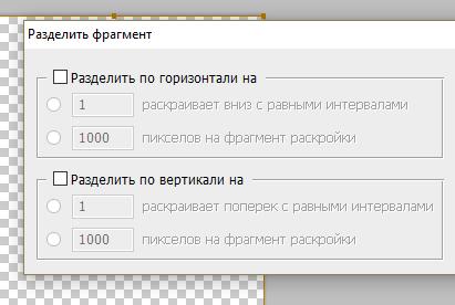 Параметры деления фрагмента в фотошопе