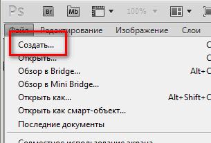 Создать файл в фотошопе
