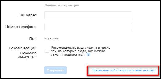 Временно заблокировать профиль