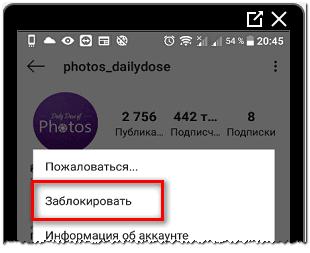 Заблокировать чужой профиль