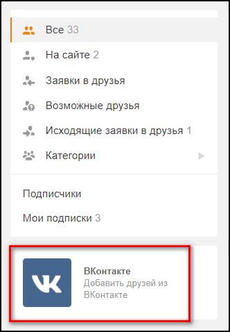 Добавить друзей из вконтакте в Одноклассники