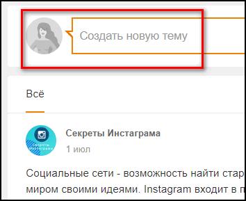 Добавить заметку в Одноклассниках